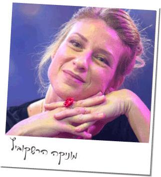 מוניקה הרשקוביץ